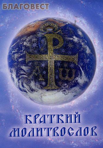 Сретенский монастырь Краткий молитвослов. Русский шрифт