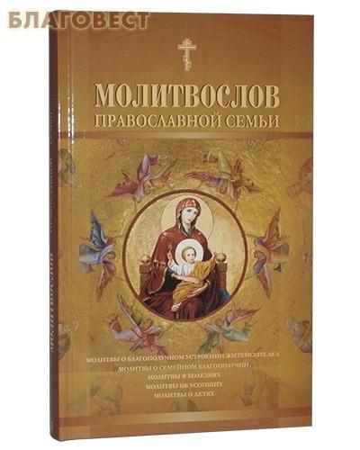 Сатисъ, Санкт-Петербург Молитвослов православной семьи. Русский язык. Крупный шрифт