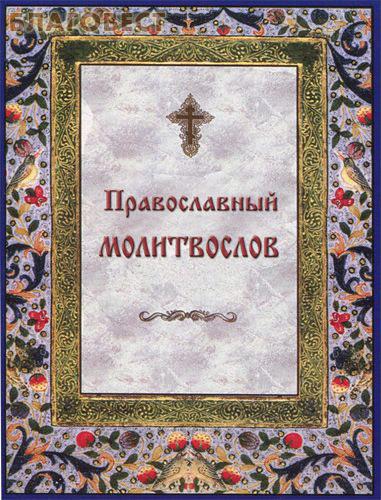 Ковчег, Москва Православный молитвослов. Русский шрифт