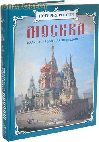 Белый город Москва. Иллюстрированная энциклопедия