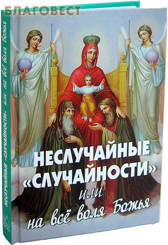"""Новая Мысль Неслучайные """"случайности"""" или на все воля Божья"""