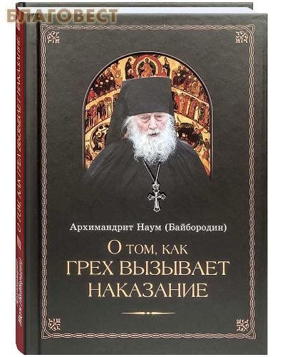 Сибирская Благозвонница О том, как грех вызывает наказание. Архимандрит Наум (Байбородин)