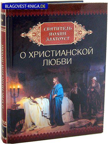 Сибирская Благозвонница О христианской любви. Святитель Иоанн Златоуст