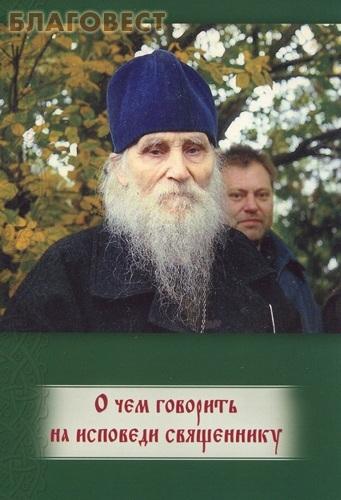 Ковчег, Москва О чем говорить на исповеди священнику