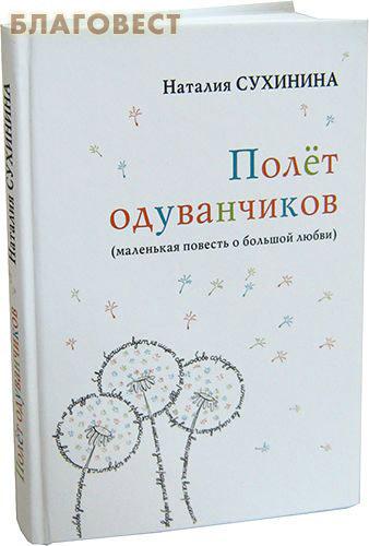 Алавастр Полет одуванчиков (маленькая повесть о большой любви). Наталия Сухинина