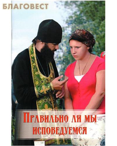 Ковчег, Москва Правильно ли мы исповедуемся