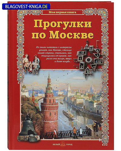 Белый город Прогулки по Москве