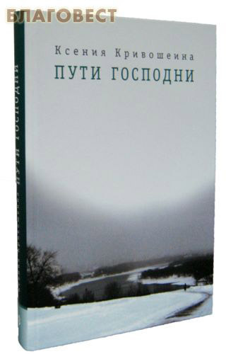 Сатисъ, Санкт-Петербург Пути Господни. Ксения Кривошеина