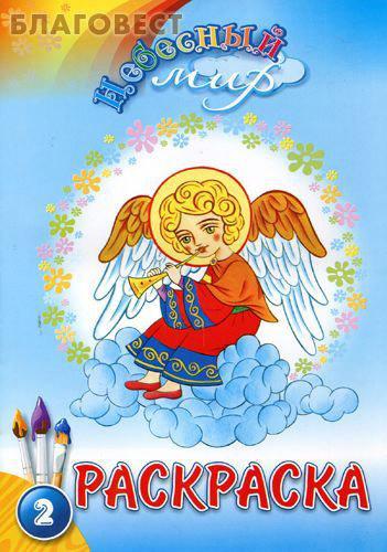 Свято - Елисаветинского монастыря, Минск Раскраска. Небесный мир. Выпуск 2