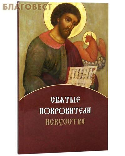 Слово и дело Святые покровители искусства