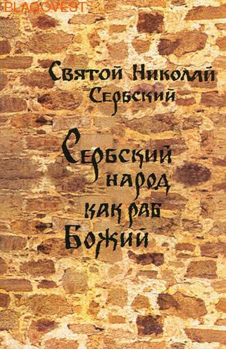 Паломник, Москва Сербский народ как раб Божий. Святой Николай Сербский