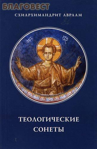 Паломник, Москва Теологические сонеты. Схиархимандрит Авраам