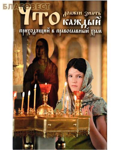 Ковчег, Москва Что должен знать каждый приходящий в православный храм