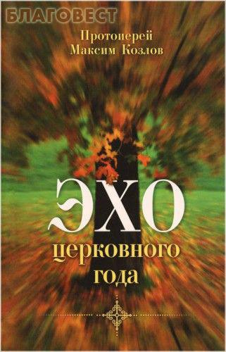 Храм святой мученицы Татианы (МГУ) Эхо церковного года. Протоиерей Максим Козлов