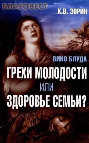 Русский Хронографъ, Москва Вино блуда. Грехи молодости или здоровье семьи? К. В. Зорин
