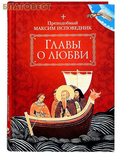 Сибирская Благозвонница Главы о любви. Преподобный Максим Исповедник