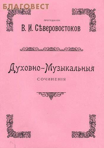 Живоносный Источник Духовно-музыкальныя сочинения. Протодиакон В. И. Северовостоков