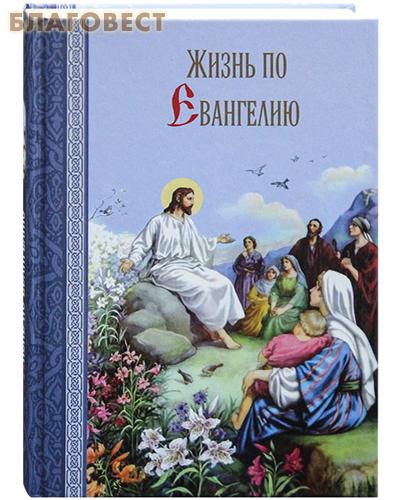 Сибирская Благозвонница Жизнь по Евангелию