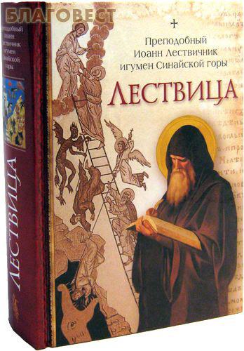 Сибирская Благозвонница Лествица. Преподобный Иоанн Лествичник игумен Синайской горы