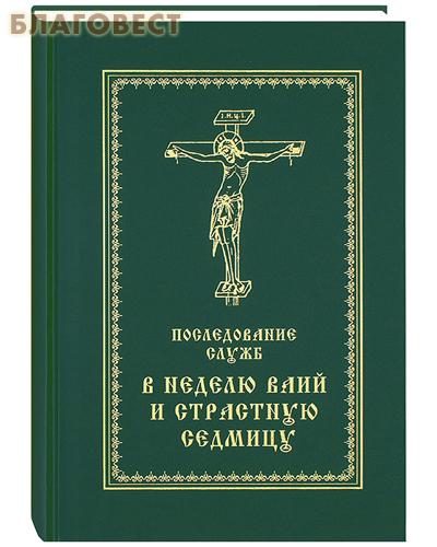 СофтИздат Последование служб в Неделю Ваий и Страстную седмицу. Русский шрифт