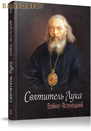 Благовест Святитель Лука (Войно-Ясенецкий)