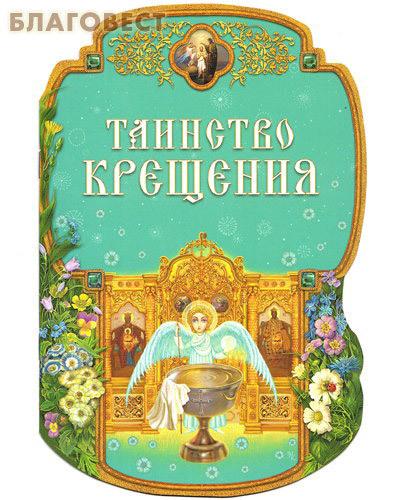Дар, Москва Таинство Крещения