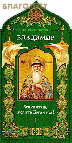 Дар, Москва Равноапостольный князь Владимир. Твой небесный заступник