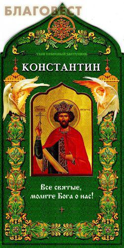 Дар, Москва Равноапостольный царь Константин. Твой небесный заступник