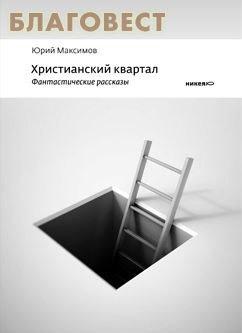 Никея Христианский квартал. Фантастические рассказы. Юрий Максимов