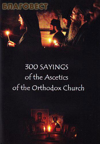 300 sayings of the Ascetics of the Orthodox Church (300 слов мудрости на английском языке)