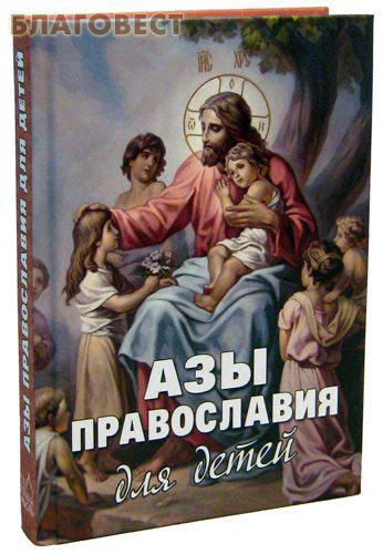 Новая Мысль Азы Православия для детей