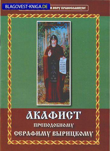 Неугасимая лампада Акафист преподобному Серафиму Вырицкому