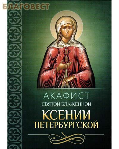 Благовест Акафист святой блаженной Ксении Петербургской