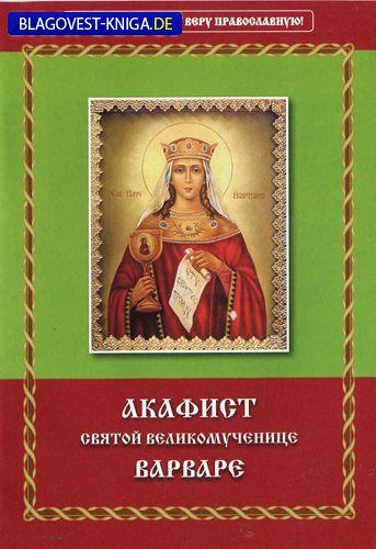 Неугасимая лампада Акафист святой великомученице Варваре