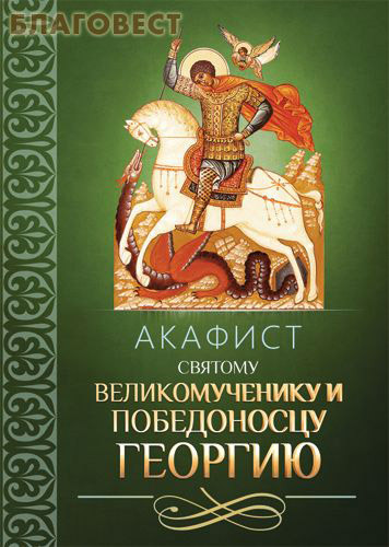 Благовест Акафист святому великомученику и Победоносцу Георгию