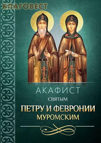 Благовест Акафист святым Петру и Февронии Муромским