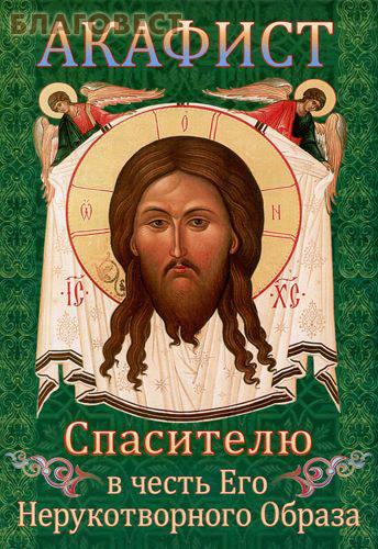 Приход храма Святаго Духа сошествия Акафист Спасителю в честь Его Нерукотворного Образа