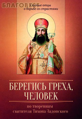 Благовест Берегись греха, человек. По творениям святителя Тихона Задонского