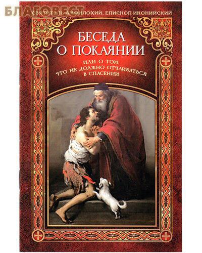 Сибирская Благозвонница Беседа о покаянии или о том, что не должно отчаиваться в спасении. Святитель Амфилохий, епископ Иконийский