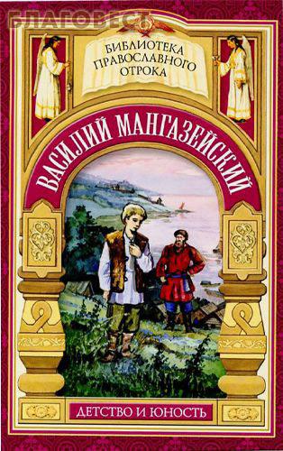 Сибирская Благозвонница Василий Мангазейский. Детство и юность