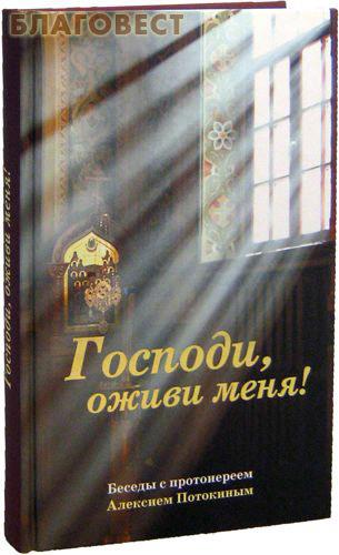 Сурож Господи, оживи меня! Беседы с протоиереем Алексием Потокиным