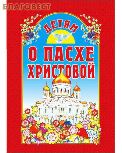 Белорусская Православная Церковь, Минск Детям о Пасхе Христовой. Н. Г. Куцаева