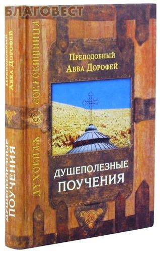 Сретенский монастырь Душеполезные поучения. Преподобный Авва Дорофей