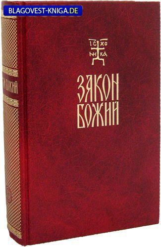Терирем Закон Божий. Сост. протоиерей Серафим Слободской