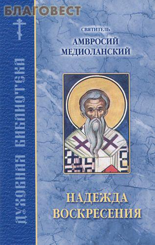 Православное братство святого апостола Иоанна Богослова Надежда воскресения. Святитель Амвросий Медиоланский