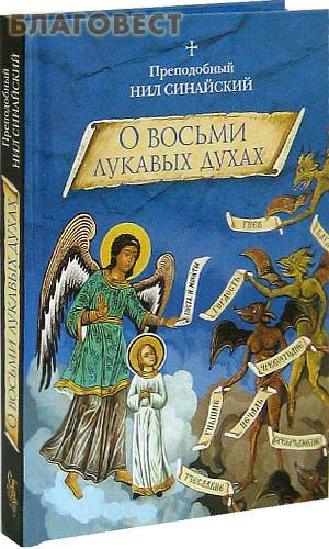 Сибирская Благозвонница О восьми лукавых духах. Преподобный Нил Синайский