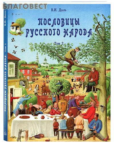 Белый город Пословицы русского народа в 2-х томах. Том 2. В. И. Даль