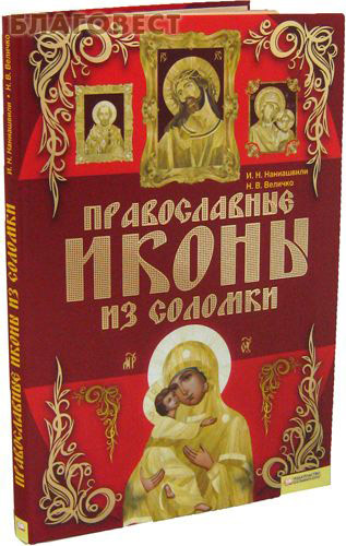 Православные иконы из соломки. И. Н. Наниашвили, Н. В. Величко