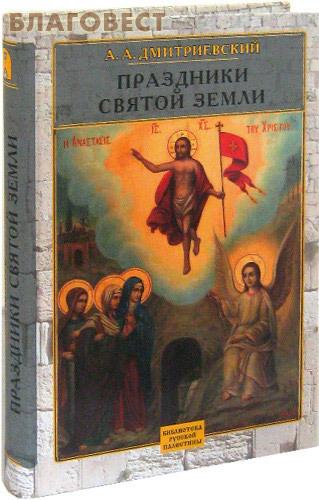 Праздники Святой Земли. А. А. Дмитриевский