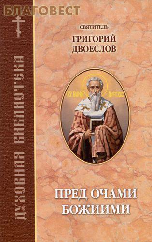 Православное братство святого апостола Иоанна Богослова Пред очами Божиими. Святитель Григорий Двоеслов